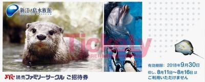 新江ノ島水族館の高価買取