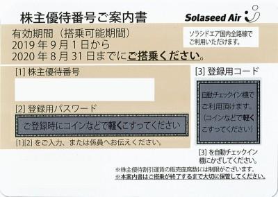 スカイネットアジア(ソラシドエア)株主優待券