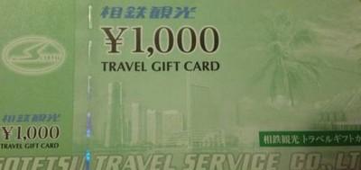相鉄観光旅行券の高価買取