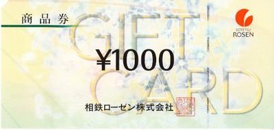 相鉄ローゼン商品券