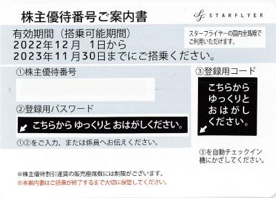 スターフライヤー(SFJ)株主優待券