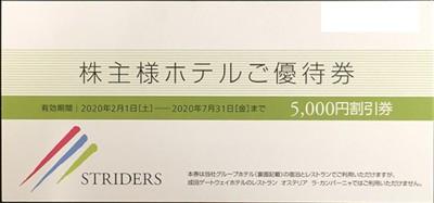 ストライダーズ 株主優待券の高価買取