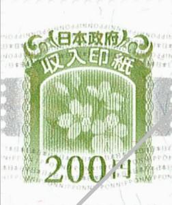 収入印紙の高価買取