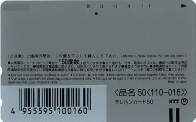 穴あきテレカ(テレホンカード)の高価買取