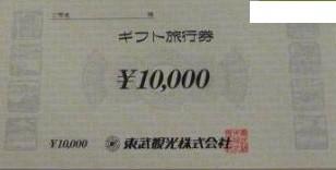 東武観光旅行券の高価買取