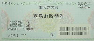 東武百貨店 友の会商品取替券