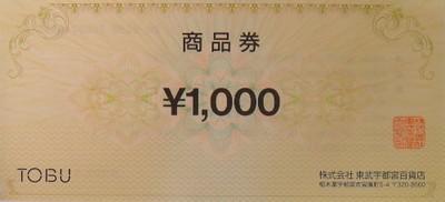 東武百貨店商品券の高価買取