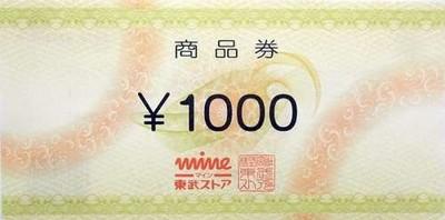 東武ストア商品券