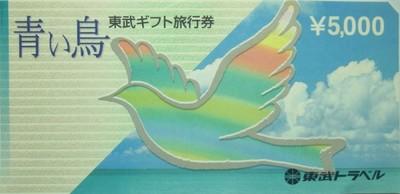 東武トップツアーズ旅行券(青い鳥)