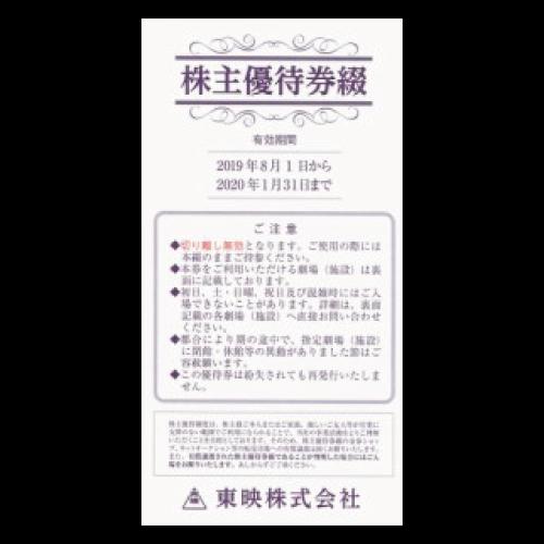 東映 株主優待券