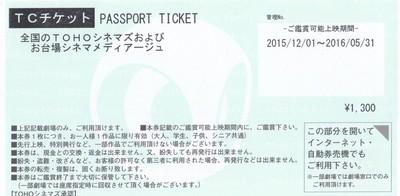 全国東宝(TOHO)シネマズ TCチケット