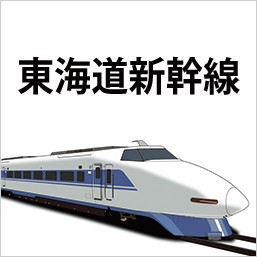 東海道・山陽新幹線回数券