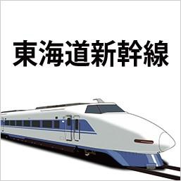 ネット 山陽 ショップ 新幹線