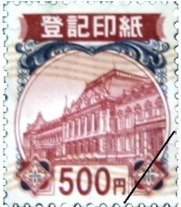 登記印紙の高価買取