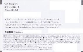 東京ディズニーリゾートの高価買取