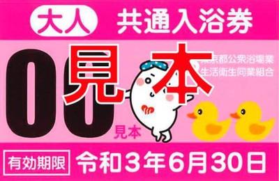 東京都入浴券の高価買取
