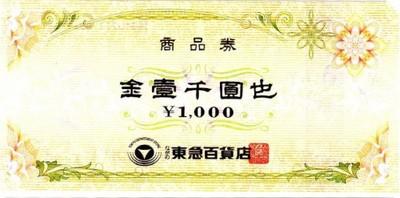 東急百貨店商品券の高価買取