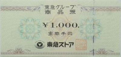 東急グループ商品券の高価買取