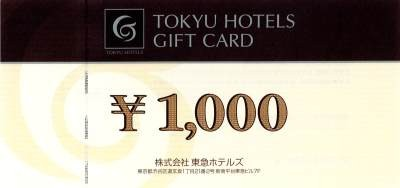 東急ホテルズギフト券の高価買取