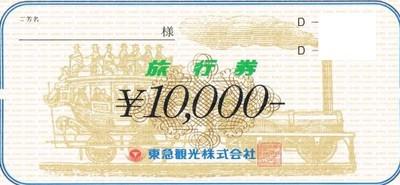 東急観光(トップツアー)旅行券の高価買取