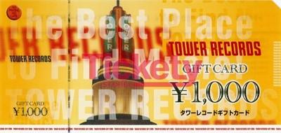 タワーレコード商品券
