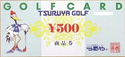 つるやゴルフ商品券