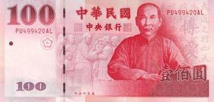 台湾ドルの高価買取
