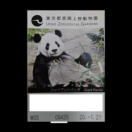上野動物園の高価買取