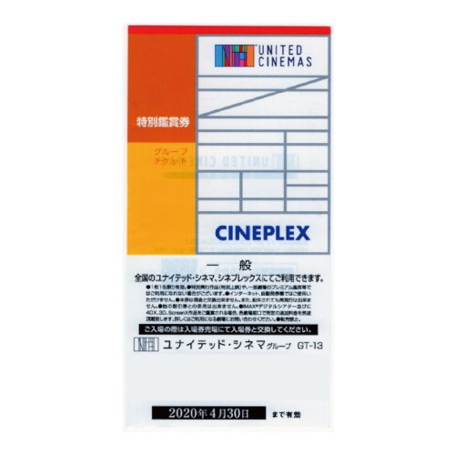 ユナイテッドシネマ・シネプレックス 映画鑑賞券の高価買取