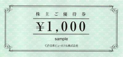 日本ビューホテル 株主優待の高価買取