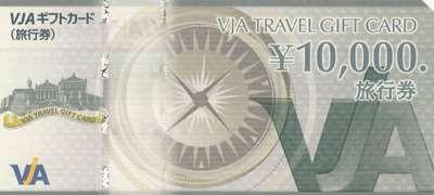 VISA旅行券の高価買取