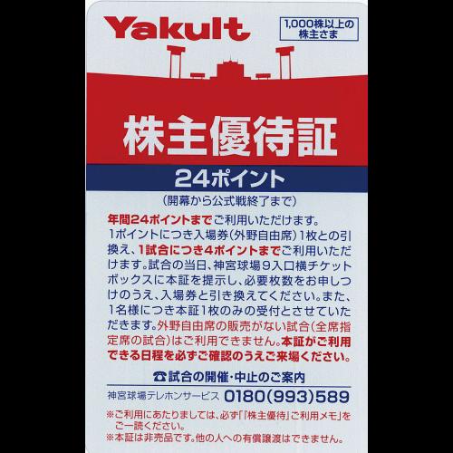 ヤクルト(スワローズ)株主優待券の高価買取