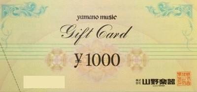 山野楽器ギフトカード