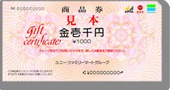 ユニー・ファミリーマートグループ 商品券