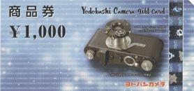 ヨドバシカメラ商品券の高価買取