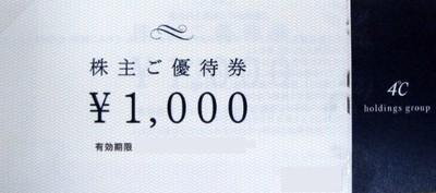 4℃ホールディングス株主優待券