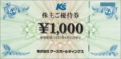 ケーズホールディングス株主優待券(ケーズデンキ)