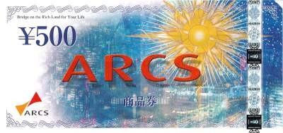 アークス商品券(ARCS)