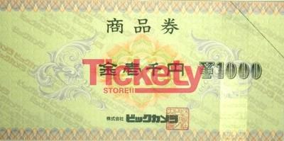 ビックカメラ商品券