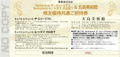 Bunkamuraザミュージアム&五島美術館ご招待券