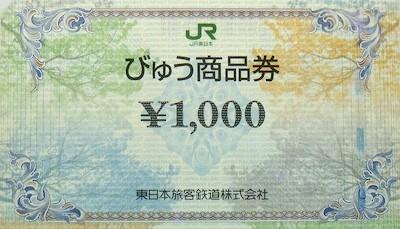 びゅう商品券
