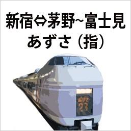 特急あずさ新宿~茅野・富士見 指定