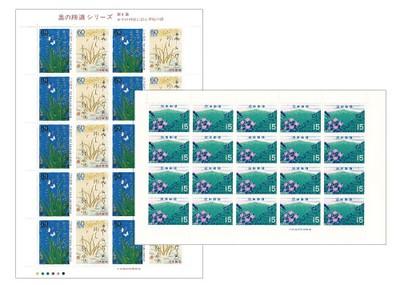格安通信販売記念切手シート