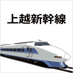 上越新幹線 東京~越後湯沢 指定