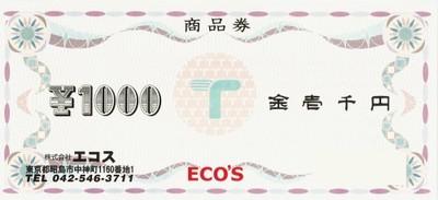 エコス商品券
