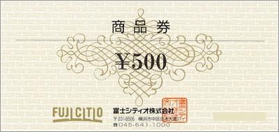 富士シティオ 商品券