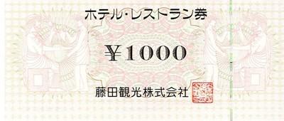 藤田観光 ホテル・レストラン券