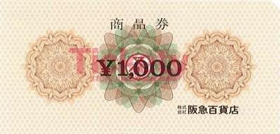阪急百貨店商品券