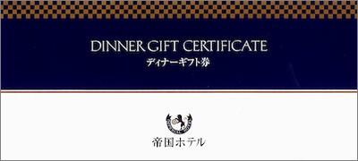 帝国ホテルディナーギフト券