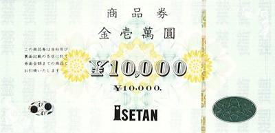 三越・伊勢丹商品券